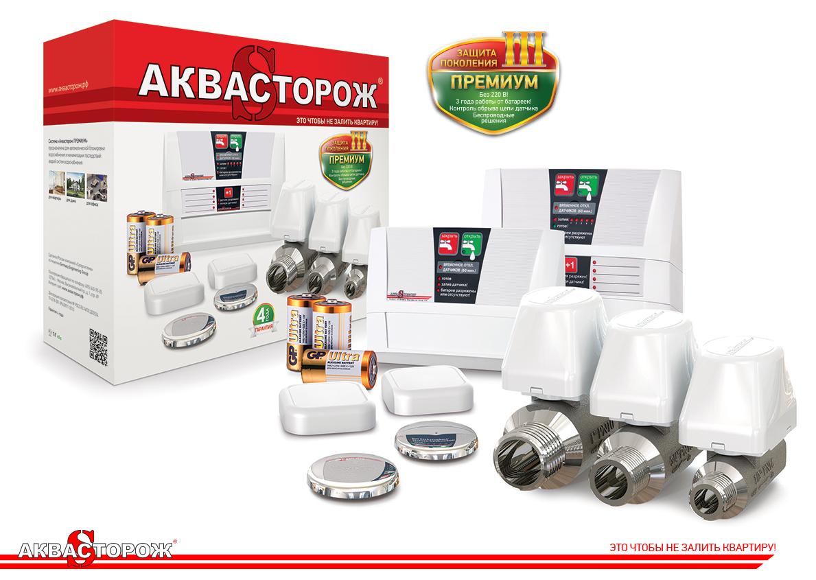 """Датчики протечки воды  """"Аквасторож """" - это функционально, надежно и доступно.  Система защиты от протечек..."""